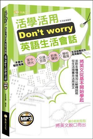 Don't worry活學活用英語生活會話(50K附MP3)