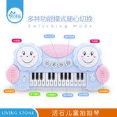 電子鋼琴 兒童電子琴寶寶早教音樂玩具小鋼琴0-1-3歲男女孩嬰幼兒益智禮物2igo 雲雨尚品