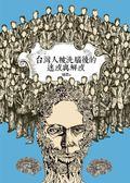 (二手書)台灣人被洗腦後的迷惑與解惑