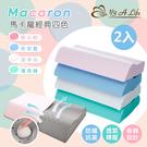 【1/3 A LIFE】舒眠減壓護頸記憶枕-56cm-2入-馬卡龍4色甜美粉