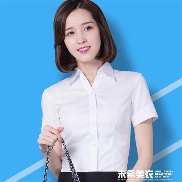 g2000韓版白女襯衫短袖袖免燙工作服修身職業工裝襯衣商務寸衣 米希美衣