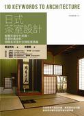 日式茶室設計:飽覽茶道文化知識、茶室珍貴史料,領略名茶室的空間配置奧義