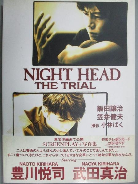 【書寶二手書T5/原文小說_KPB】Night Head_The Trial_飯田讓治