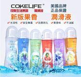 潤滑液適用飛機杯 自慰套 跳蛋 按摩棒 情趣用品 COKELIFE 生活果醬 水果口味潤滑液 100g-綜合