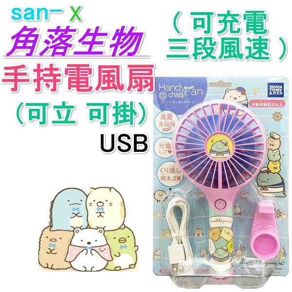 【京之物語】san-x角落生物 3way電風扇 手持 站立 掛式 三段風速 隨身電風扇 現貨
