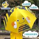 兒童雨傘動物卡通幼兒園寶寶小童中大童小孩男女童雨具陽傘防夾手 一米陽光