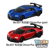 TOMICA多美小汽車 No.037 布加迪 Chiron Pur sport+初回 (2台一起賣) 17575