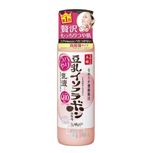 SANA 豆乳美肌系列 豆乳美肌Q10乳液150ml【小三美日】