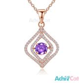 925純銀項鍊AchiCat 紫水晶 天然寶石含苞待放 跳舞石 情人節禮物