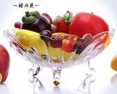 歐式水晶玻璃水果盤 現代客廳創意家用茶幾糖果 廚房洗菜盆瀝水籃【櫻花本鋪】