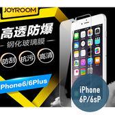 iPhone 6Plus/6sPlus 經典系列 玻璃膜 鋼化玻璃膜 螢幕保護貼 0.26mm鋼化膜 2.5D弧度 9H硬度