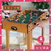 【過年高腳足球機】男孩兒童玩具桌遊 家用小型桌上足球機桌面足球檯迷你桌式足球