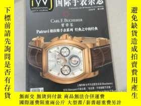 二手書博民逛書店罕見國際手錶雜誌2006年第十八期Y270271