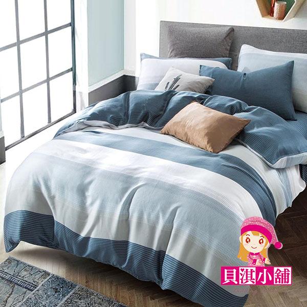 【貝淇小舖】TENCEL 頂級100%天絲《時尚先生(藍)》特大雙人七件式床罩組加高35cm