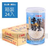 【親親】牛奶花生320g,24罐/箱,平均單價18.96元