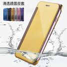 蘋果 iPhone8 Plus iPhone7 Plus 鏡面皮套 手機皮套 皮套 輕薄