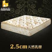 ASSARI-典藏2.5cm天然乳膠三線強化側邊獨立筒床墊(雙人5尺)