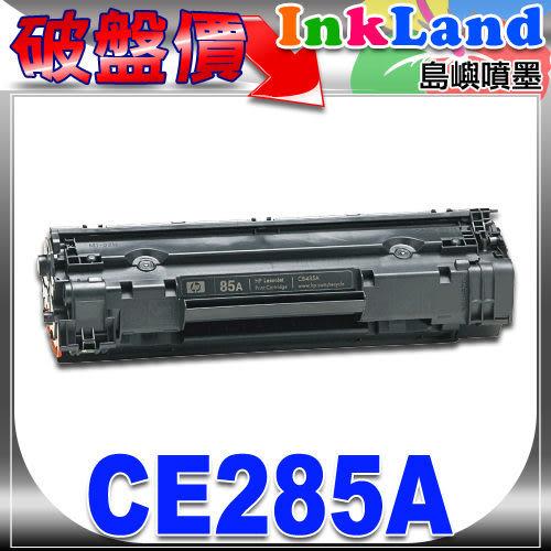HP CE285A No.85A 全新相容碳粉匣【適用】P1102w / M1132 / M1212nf