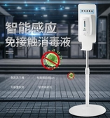 Anmon手消毒器 全自動感應凈手器 噴霧式手消毒器ATF 格蘭小舖