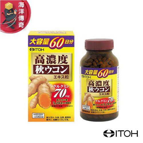 【海洋傳奇】【現貨】ITOH 井藤漢方製藥 高濃度秋薑黃錠 300粒 60日份 日本必買
