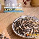 杏仁小魚乾160G  每日優果...