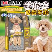 【培菓平價寵物網】紐頓nutram《無穀全能-迷你犬低敏羊肉T29》2.72kg 送購物金250元