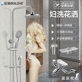 衛浴室沐浴洗澡神器淋雨浴器花灑噴頭套裝家用全銅衛生間花灑 QQ8813『東京衣社』