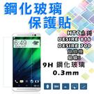 E68精品館 HTC DESIRE816/700 9H 硬度 0.3MM 鋼化玻璃 防爆 手機 螢幕 保護貼 貼膜 鋼膜