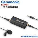 黑熊館 Saramonic 楓笛 LavMic 一對二迷你混音器 一手掌握 雙軌錄音 即時監聽 適用GOPRO 手機
