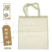 【九元生活百貨】9uLife 原色帆布袋/中 S3072M A4提袋 肩背袋 購物袋 環保袋