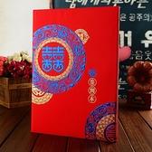 婚禮婚慶婚宴結婚用品禮金簿記賬本