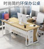 辦公桌家用簡約老板單人現代書桌簡易桌經理轉角大班桌電腦台式桌MBS 「時尚彩虹屋」