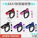 EZYDOG易吉狗〔AK47秒穿胸背帶,XS號,5種顏色〕