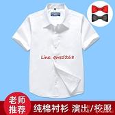 兒童短袖白襯衫薄純棉男童白色襯衣短袖校服表演服【齊心88】