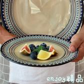 新年鉅惠 北歐風陶瓷餐具意面盤地中海餐盤牛排盤創意陶瓷家用菜盤子