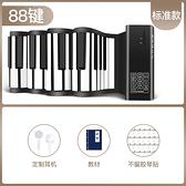 電子軟手卷鋼琴 88鍵盤加厚專業版成人折疊移動便攜式女初學者練習 快速出貨
