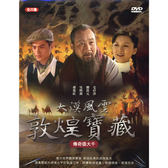 大陸劇 - 大漠風雲敦煌寶藏-傳奇張大千DVD (20集) 毛玲萍/劉貴元