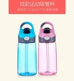 兒童水杯吸管杯家用幼兒園防摔水壺小學生男女童塑料喝水便攜杯子 快速出貨