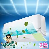 「宅配限今日599免運」可伸縮空調導風板 遮風板 檔風板 出風口導風罩【F0320】