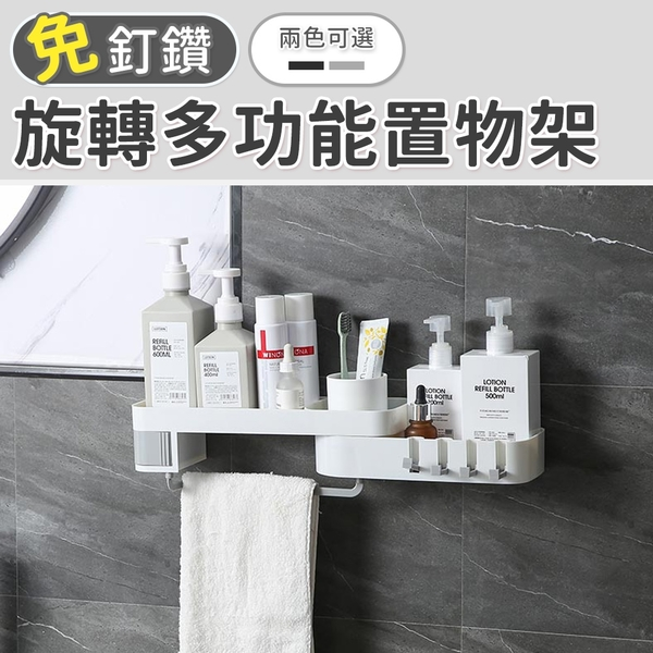 廚浴收納 收納架 收納盒 置物盒 瀝水架 毛巾架 壁掛 旋轉多功能置物架 (二色選) NC17080746 ㊝加購網