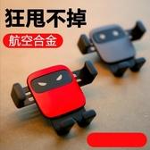 車載手機支架汽車用出風口表情卡扣式導航車上支撐重力通用架交換禮物