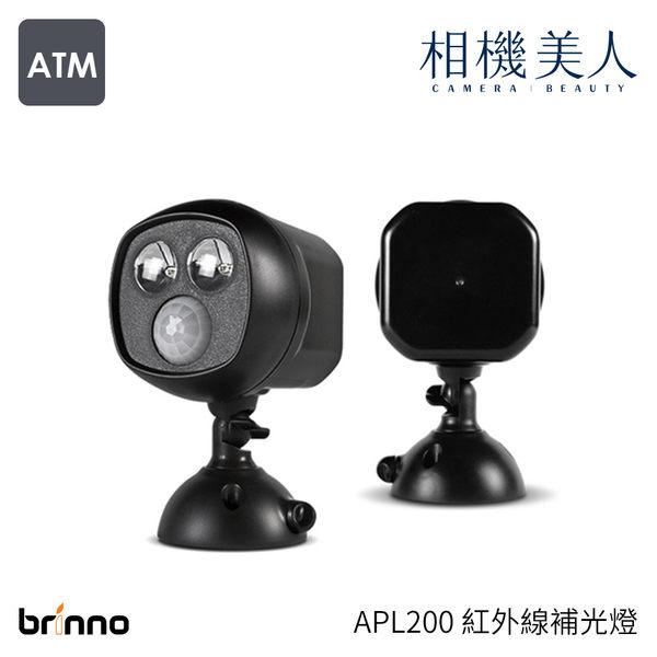 Brinno APL200 戶外型動態感應紅外線補光燈 免接線 免插電 電力維持一年 MAC200DN專用紅外線補光燈