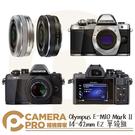 ◎相機專家◎ Olympus E-M10 Mark II + 14-42mm EZ 單鏡組 公司貨