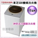 【新莊信源】11公斤【TOSHIBA東芝 SDD 變頻洗衣機 】AW-DME1100GG 不含安裝