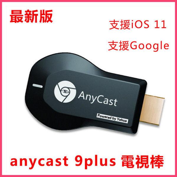 【現貨+最新版】支援iOS 12追劇神器 電視棒 AnyCast M9 plus無線HDMI wifi投影 影音傳輸