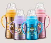保溫奶瓶 寶寶不銹鋼新生嬰兒寬口徑防摔保暖奶嘴保溫杯 GY751『寶貝兒童裝』