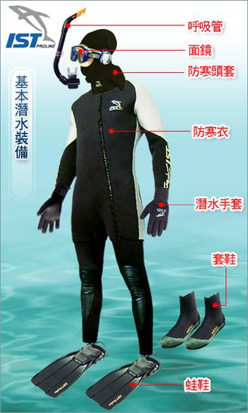 【IST】SK-1 浮潛短筒襪套(3mm)~ 可搭配綁帶式蛙鞋使用