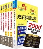 【鼎文公職•國考直營】2H204 臺灣銀行(採購人員)套書