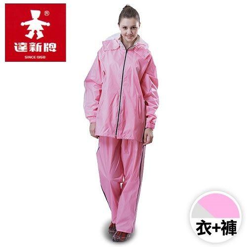 【達新牌】凱麗二件式雨衣套裝-女款 / A1129_D07P