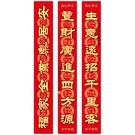 吉祥語隸書鐳射春聯生意金字聯02 - 勝億紙藝品行獨家春聯研發設計